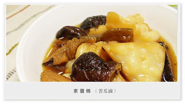 超簡單電鍋料理-滷苦瓜01.jpg