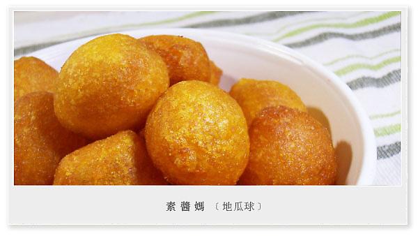 傳統小點心-番薯球DIY01.jpg