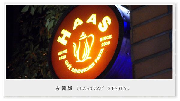 台北義式餐廳-HAAS CAF'E PASTA 哈斯義式餐坊01.jpg