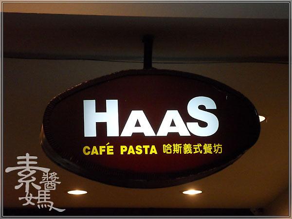 台北義式餐廳-HAAS CAF'E PASTA 哈斯義式餐坊14.jpg