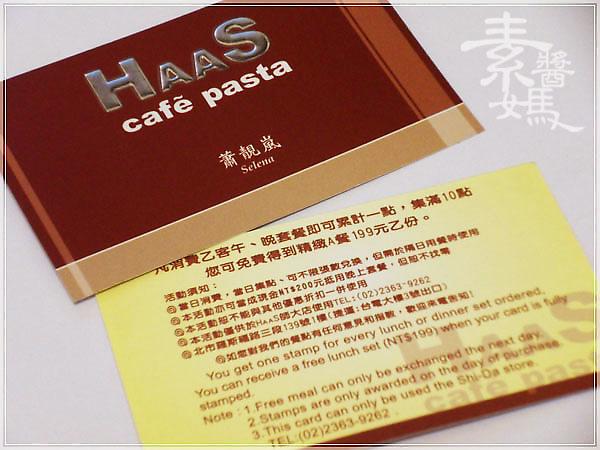 台北義式餐廳-HAAS CAF'E PASTA 哈斯義式餐坊28.jpg