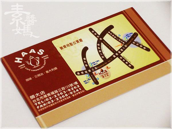 台北義式餐廳-HAAS CAF'E PASTA 哈斯義式餐坊29.jpg