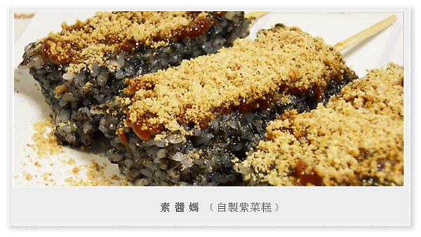 美味料理-自製紫菜糕01.jpg