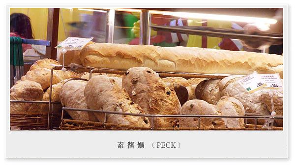 大葉高島屋戰利品-PECK義式麵包&桑葚緣桑葚果醬01.jpg