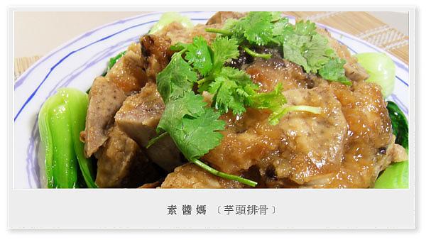 美味宴客菜-芋頭排骨01.jpg