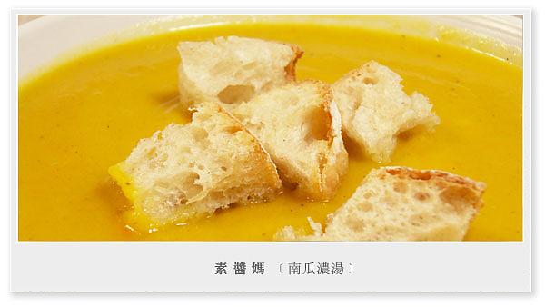 簡單西式湯品-南瓜濃湯13.jpg