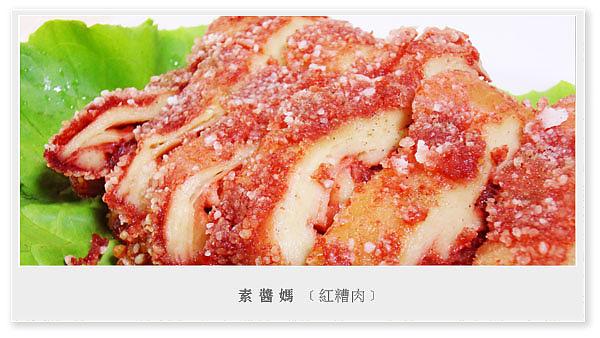 中式傳統料理-紅糟燒肉01.jpg