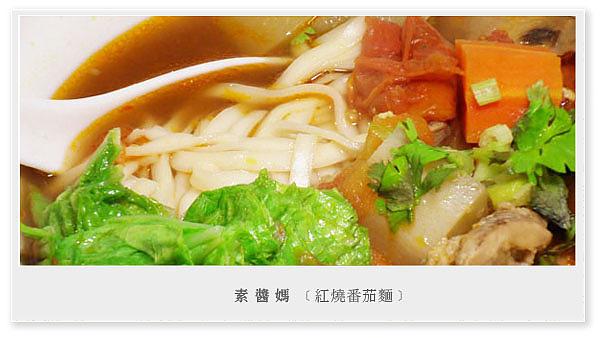 素牛肉麵-紅燒番茄麵01.jpg