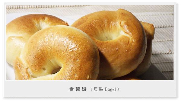 烘焙點心-貝果(培果、焙果、百吉圈) Bagel01.jpg
