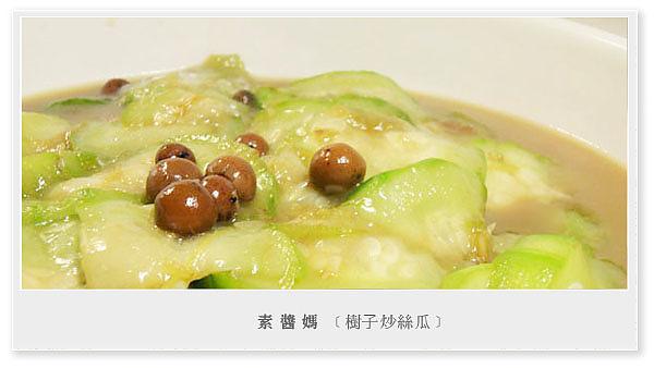 美味簡單家常菜-樹子炒絲瓜01.jpg