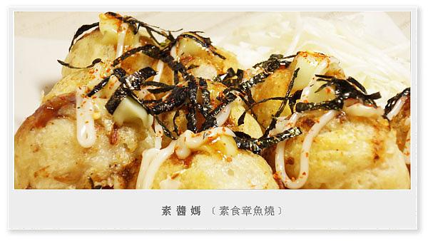 夜市小吃-素 章魚燒01.jpg