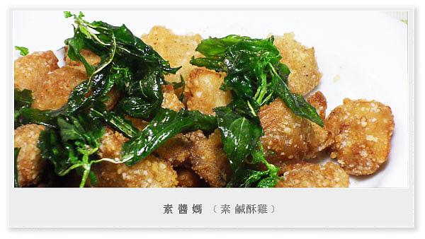 美味小吃-素 鹹酥雞(鹹酥G)01.jpg