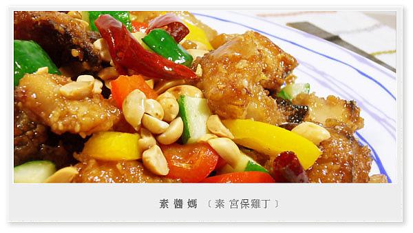 中式料理 - 素 宮保雞丁01.jpg