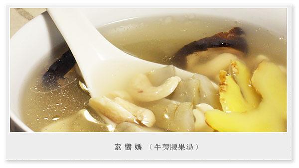 素食料理-腰果牛蒡湯01.jpg