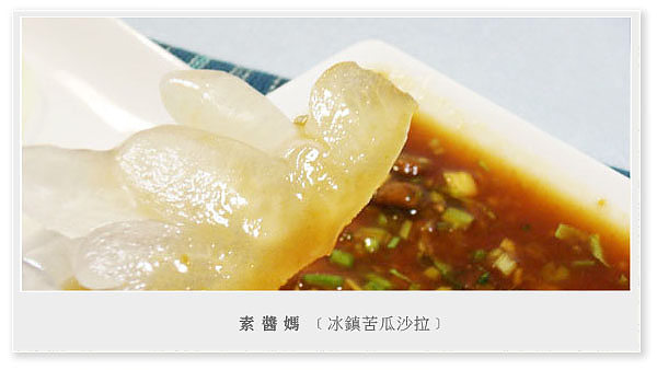 開胃前菜-冰鎮苦瓜沙拉01.jpg