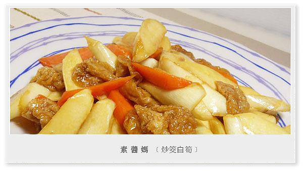 素食料理-炒筊白筍01.jpg