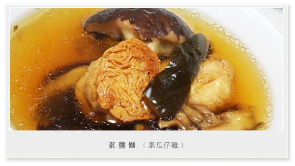 簡單湯品 - 素瓜仔雞湯01.JPG
