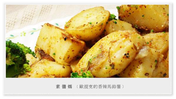 索拉斯最後歸宿旅店-歐提克的辣馬鈴薯01.jpg