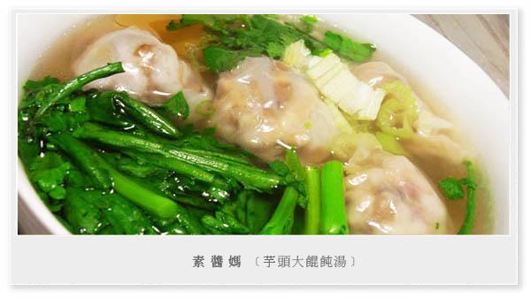 美味餛飩 - 芋頭大餛飩湯01.JPG