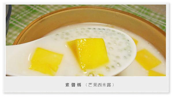 夏季甜點-芒果西米露01.jpg