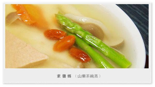 無蛋素料理-山藥茶碗蒸01.JPG