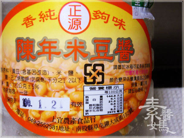 古早味-煮芋梗05.JPG