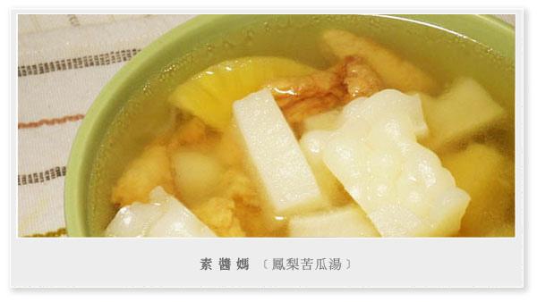 簡單湯品-鳳梨苦瓜湯01.JPG