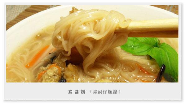 台灣小吃-素蚵仔麵線01.jpg