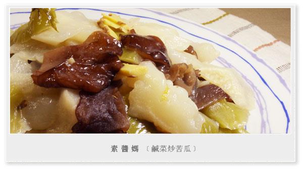夏天開胃菜-鹹菜苦瓜.jpg