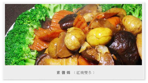 過年年菜-紅燒雙冬01.JPG