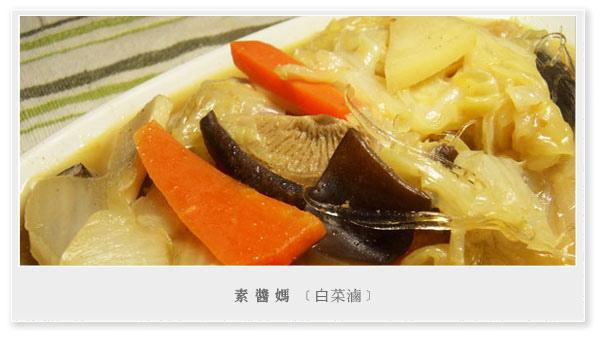 家常小吃-白菜滷01.JPG