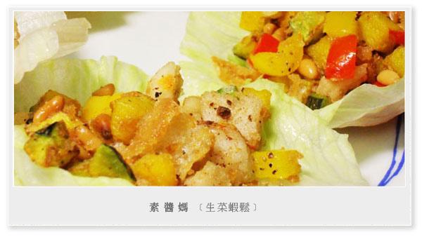 過年年菜-素 生菜蝦鬆01.JPG