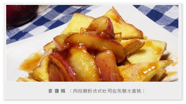 帥哥廚師到我家-肉桂糖粉法式吐司佐焦糖水蜜桃01.jpg