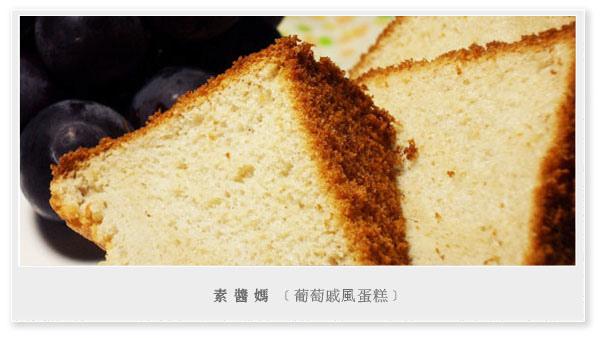玩烘焙-葡萄戚風蛋糕01.jpg