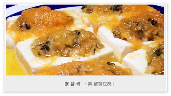 中式素食料理-素蟹黃豆腐01.jpg
