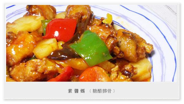 中式料理-糖醋排骨01.jpg