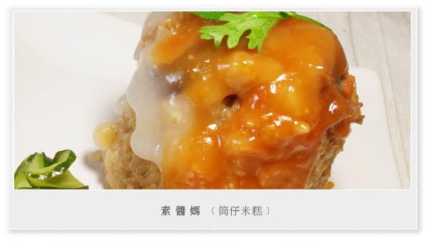 台灣小吃 - 筒仔米糕01.JPG