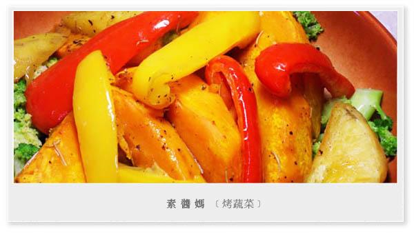 簡單料理 - 烤蔬菜01.JPG