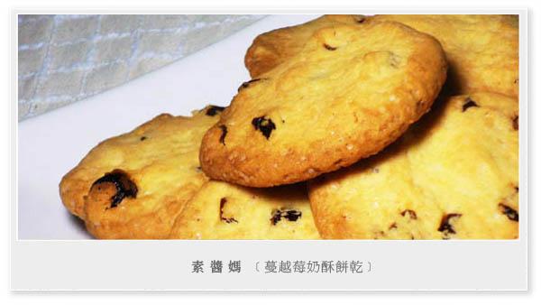 烘焙手工餅乾-蔓越莓奶酥餅乾01.JPG