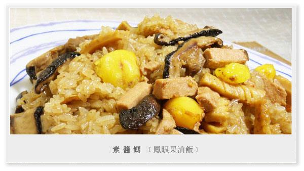 中式料理-鳳眼果油飯01.jpg
