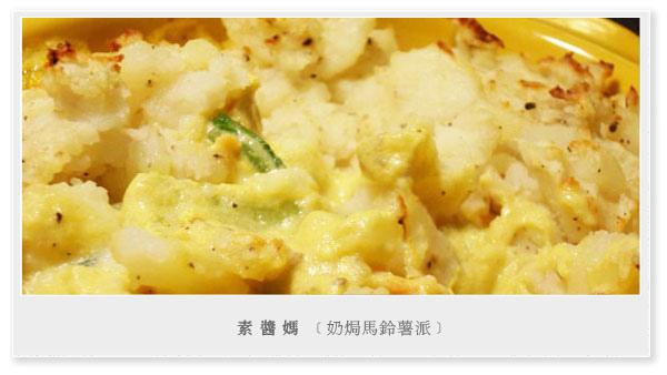 烤箱料理-奶焗馬鈴薯01.JPG