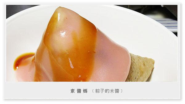 端午節-粽子上的米醬01.jpg