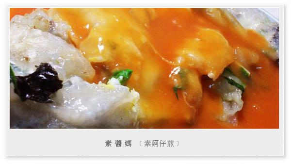 台灣美味小吃-素 蚵仔煎01.JPG