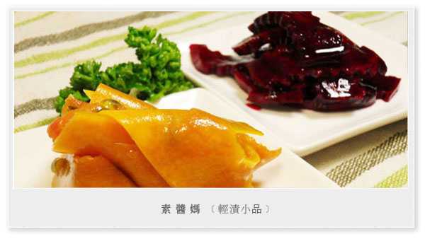 輕漬小品-梅汁甜菜根-百香果南瓜01.jpg