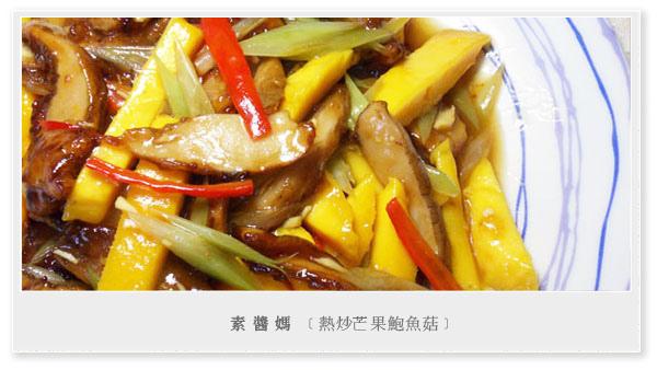 快炒料理-熱炒芒果鮑魚菇01.jpg