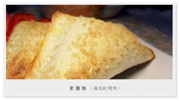 吐司料理-南瓜吐司角01.jpg