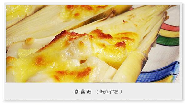 烤箱料理-焗烤竹筍.jpg