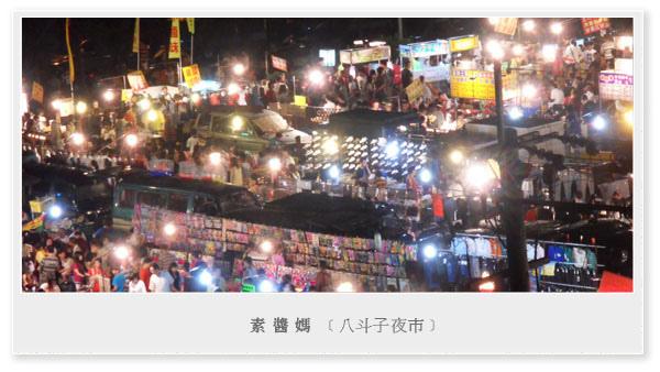 港都基隆的夏天-八斗子夜市&海灘&BOSS咖啡01.jpg