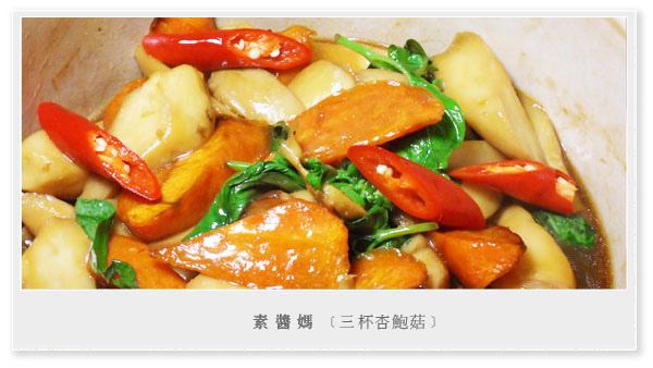 素食料理-三杯杏鮑菇01.jpg