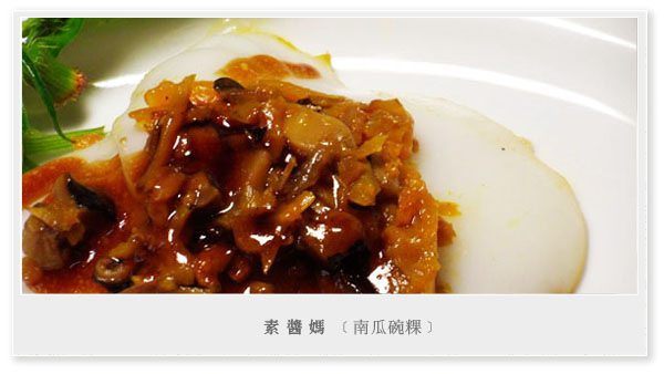 台灣小吃-南瓜碗粿01.jpg